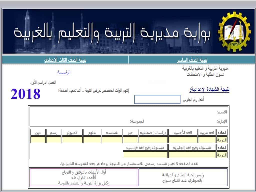 نتيجة الشهادة الإعدادية محافظة الغربية 2019 الترم الأول بالاسم ورقم الجلوس عبر البوابة الإلكترونية لمديرية التربية والتعليم Education Egypt Periodic Table
