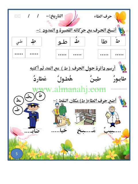 الصف الأول الفصل الثاني لغة عربية 2017 2018 كراسة الواجب Learning Arabic Arabic Kids Learn Arabic Alphabet