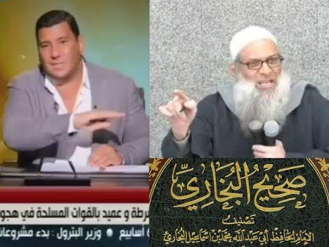 الشيخ رسلان يرد بقوة علي إسلام البحيري ومن علي شاكلته ويبين من هو البخاري أمير المؤمنين في الحديث