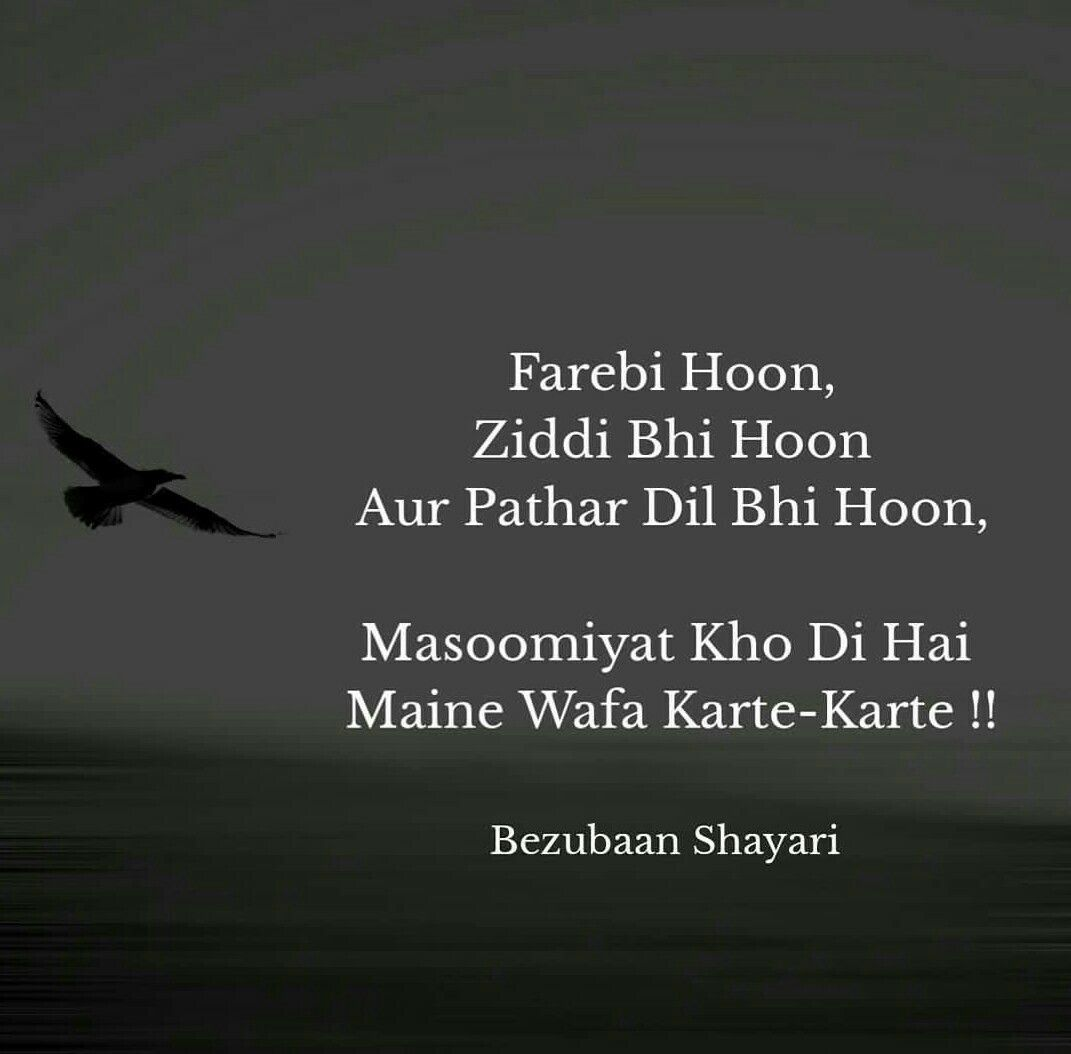 Pin by Iram Shaikh on shayari | Urdu quotes, Poetry quotes, Gulzar