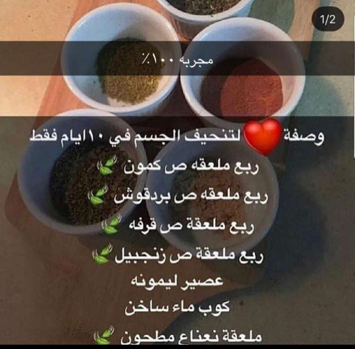 Pin By Feem On دايت Health Facts Food Detox Diet Drinks Health Fitness Nutrition
