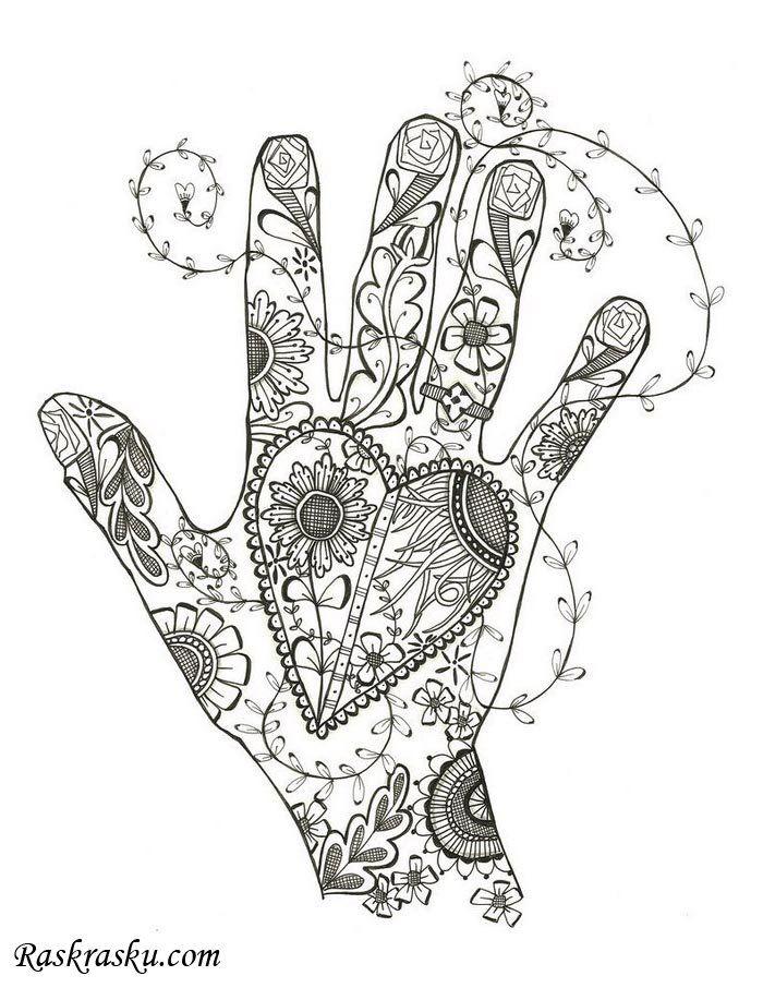 Раскраска Узорчатая рука | Раскраски, Книжка-раскраска ...
