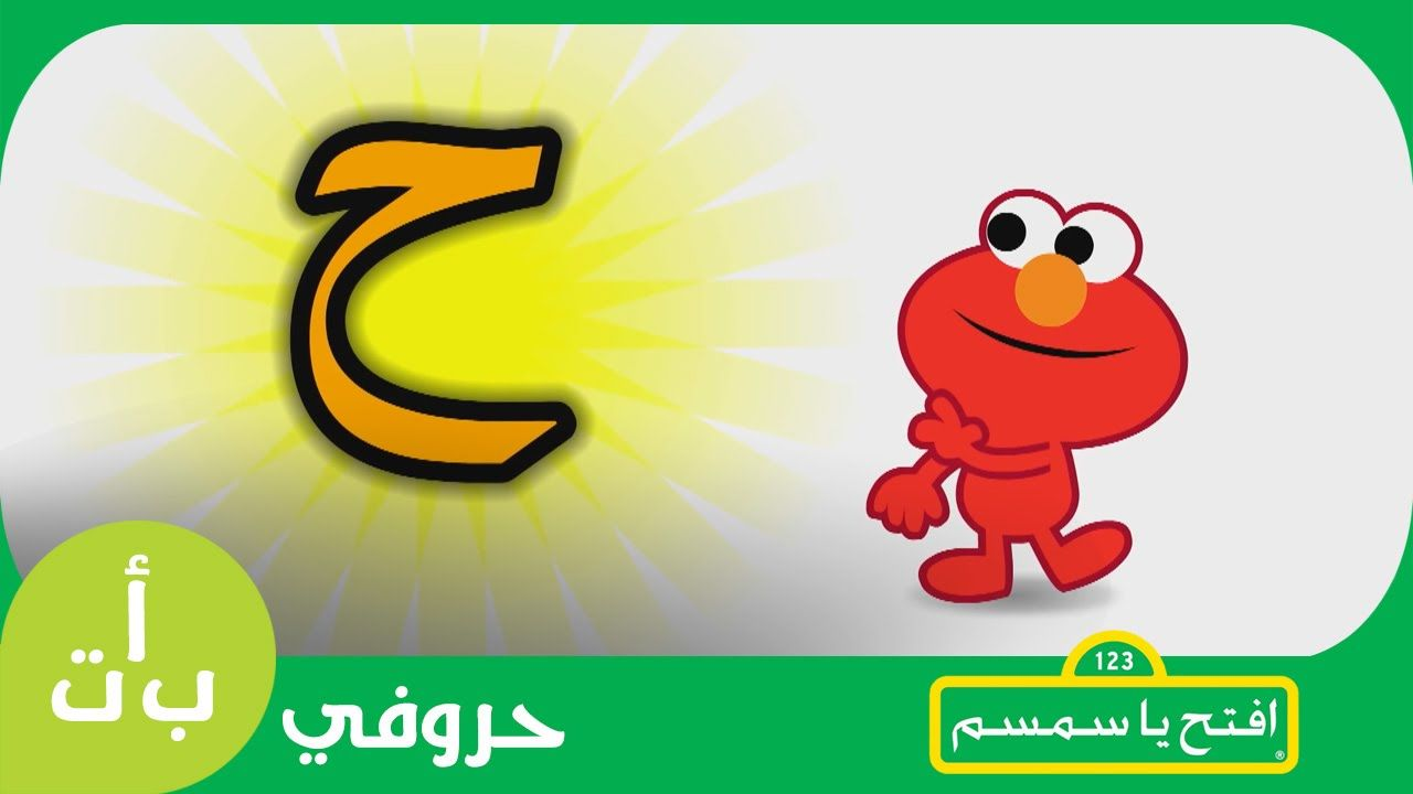 حروفي حرف الحاء ح حصان افتح يا سمسم Letters Iftah Ya Simsim Teaching Method Kids Education Character