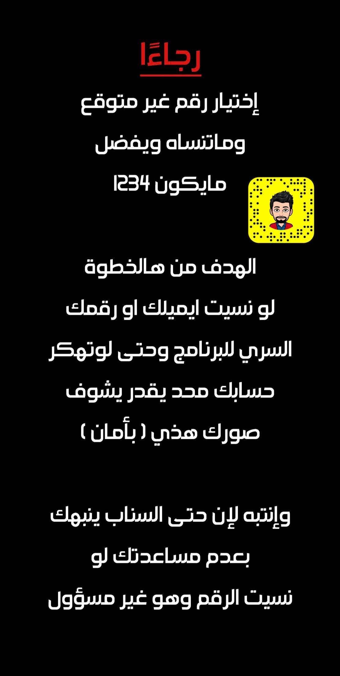 السعوديه رمضان سناب كويت فايروس كورونا تصميم شعار لوقو دعاء النجاح مساء الخير