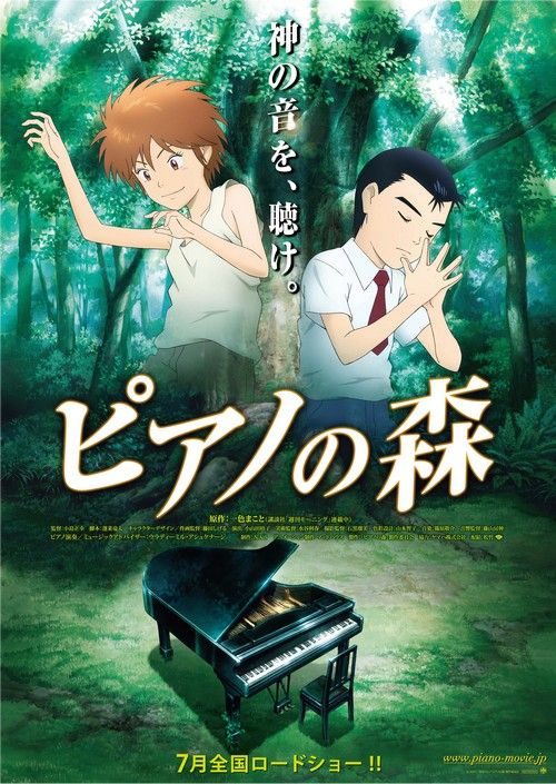 Piano No Mori Anime Recommendations Cartoon Movies Stuff Free