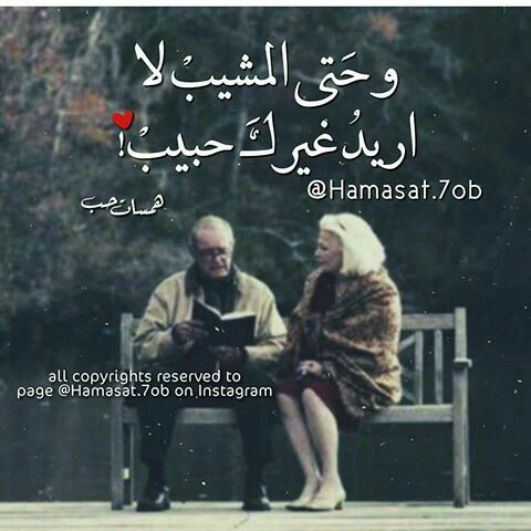 Pin By Desert Rose On ليتها تقرأ Love Words Love Quotes For Wedding Romantic Quotes