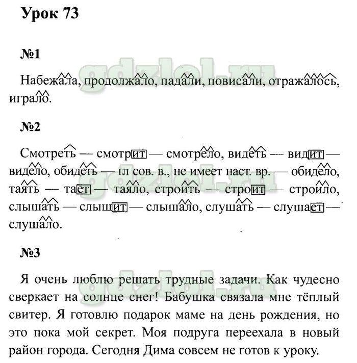 Готовые домашние задания 2 класс по русскому языку виноградова