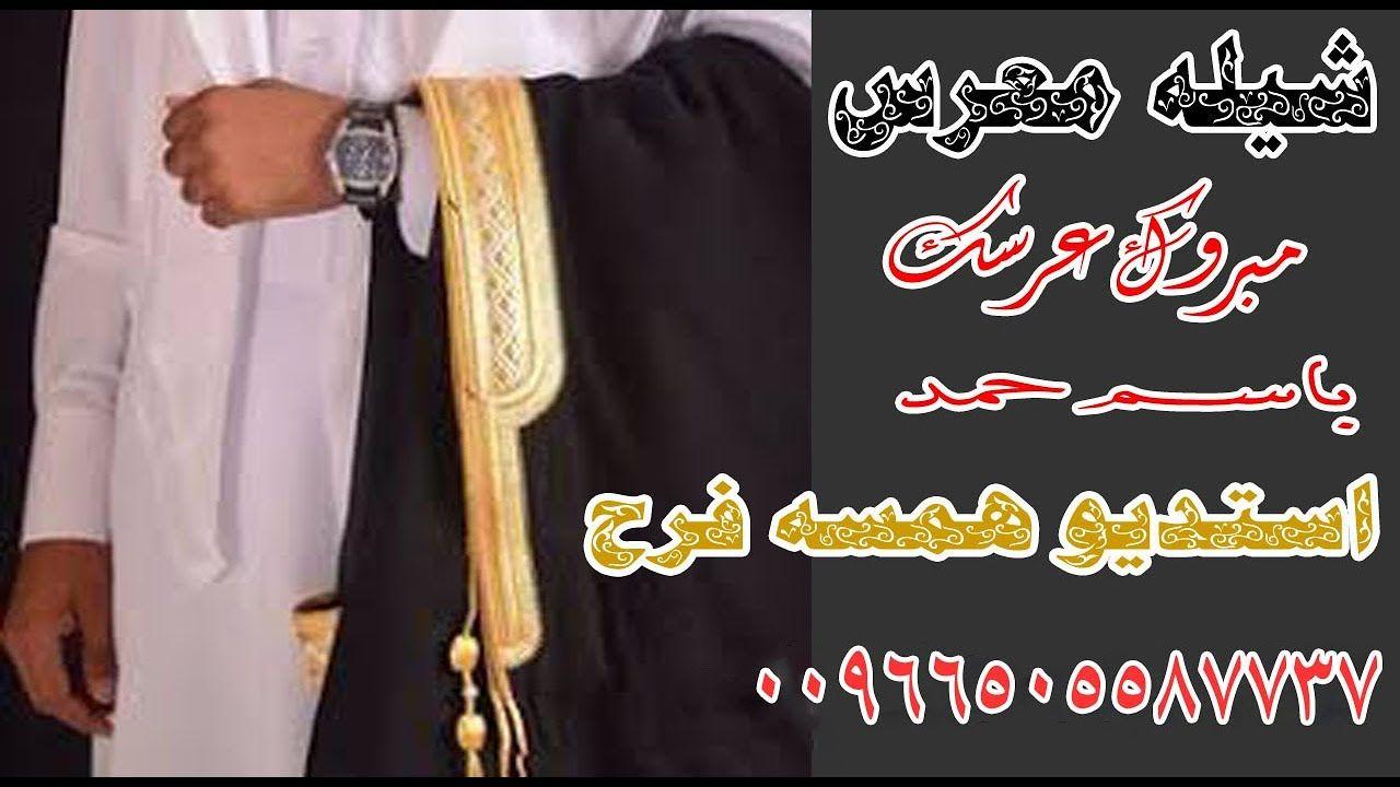 شيله معرس باسم حمد مبروك عرسك عد وبل الغمام شيله 2021 تنفيذ لطلب 0505587 Fashion Apron