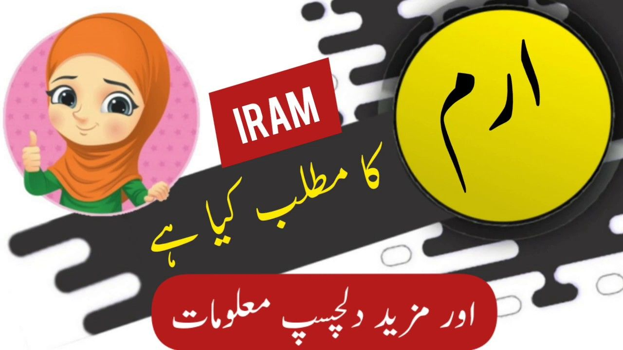 Iram Name Meaning In Urdu And Lucky Number Urdu Meaning Islamic Girl Names With Meaning Islamic Girl Girl Names
