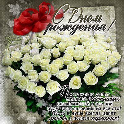 pozdravleniya-s-dnem-otkritki-foto foto 17