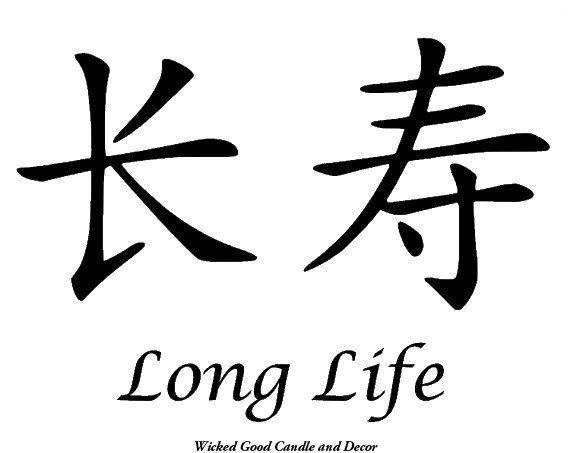 Vinyl Sign Chinese Symbol Long Life By Wickedgooddecor On Etsy