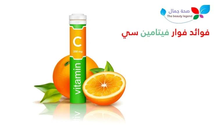 فوائد فوار فيتامين سي تعرف الى فوائده وكيف يؤثر على أجسادنا Sehajmal Vitamins Beauty Toothpaste