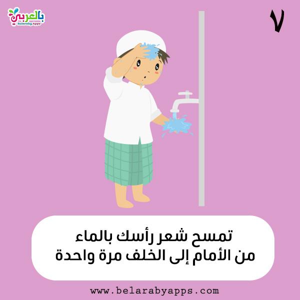 تعليم الوضوء للأطفال بالصور بطاقات خطوات الوضوء بالعربي نتعلم In 2020 Family Guy Fictional Characters Character