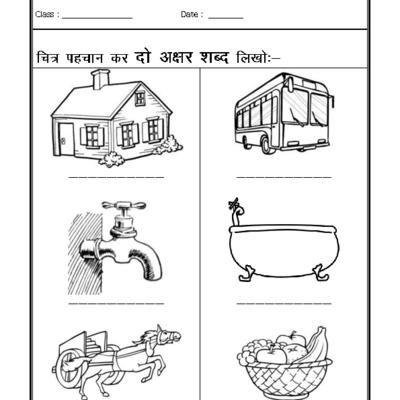 Hindi Letter Practice worksheet, Hindi worksheet, Language
