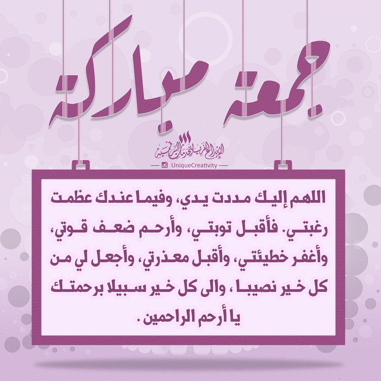 جمعة مباركة صباح الخير جمعة جمعة مباركة جمعة طيبة تصاميم المبدعين رمزيات اسلامية ناش Friday Messages Blessed Friday Jumma Mubarak Beautiful Images