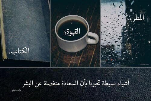 Pin By Aya Ahmed On كلمات وحكايات Coffee Images Coffee Quotes Coffee And Books