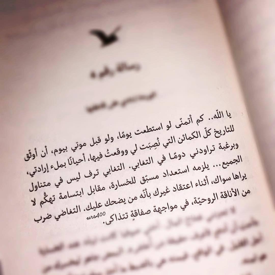 البعض جاهز ليخسرك من أجل القليل في الواقع قيمته هي بالضبط ما أخذ منك تحايلا فذلك هو ثمنه ٠ شهيا كفراق Https Www Ins Arabic Quotes Tattoo Quotes Quotes