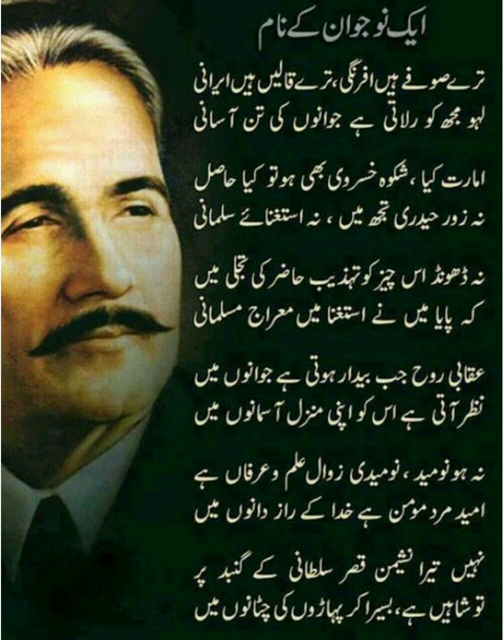 allama iqbal and young generation Sir muhammad iqbal (urdu: محمد اِقبال ‬ ‎) (november 9, 1877 - april 21, 1938), widely known as allama iqbal, was a poet, philosopher and politician, as well as an academic, barrister and scholar in british india who is widely regarded as having inspired the pakistan movement.