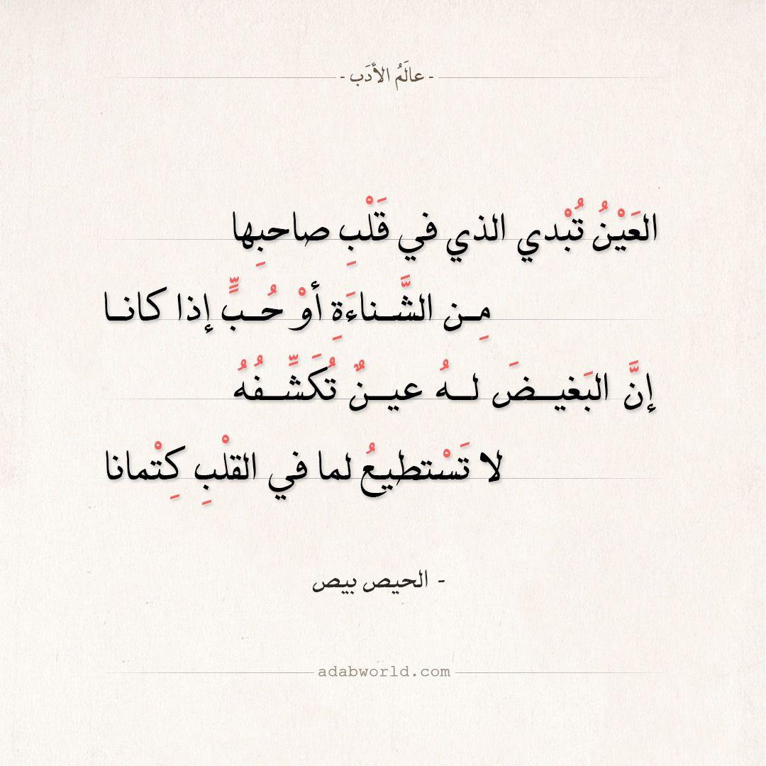 شعر الحيص بيص العين تبدي الذي في قلب صاحبها عالم الأدب Arabic Poetry Beautiful Arabic Words Wisdom Quotes