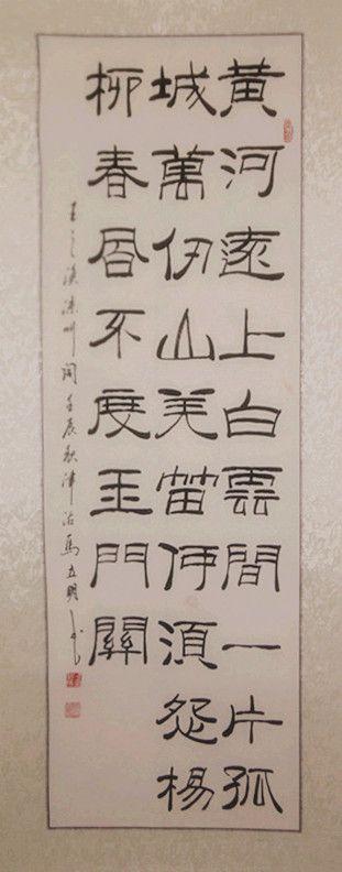 """Caligrafía tradicional china,Poema tradicional chino """"Liang zhou ci """"  (凉州词)""""    Dimensiones: 124 x 47    El autor de este poema tradicional chino es Wang Zhiguan (688-742, Dinastía Tang).   Obra realizada a mano por experto artista chino en papel de arroz y montada sobre soporte de seda, listo para ser enmarcado.  http://maimaiwenhua.com/tienda/comprar-caligrafia-tradicional-china/poema-chino-yeyu"""