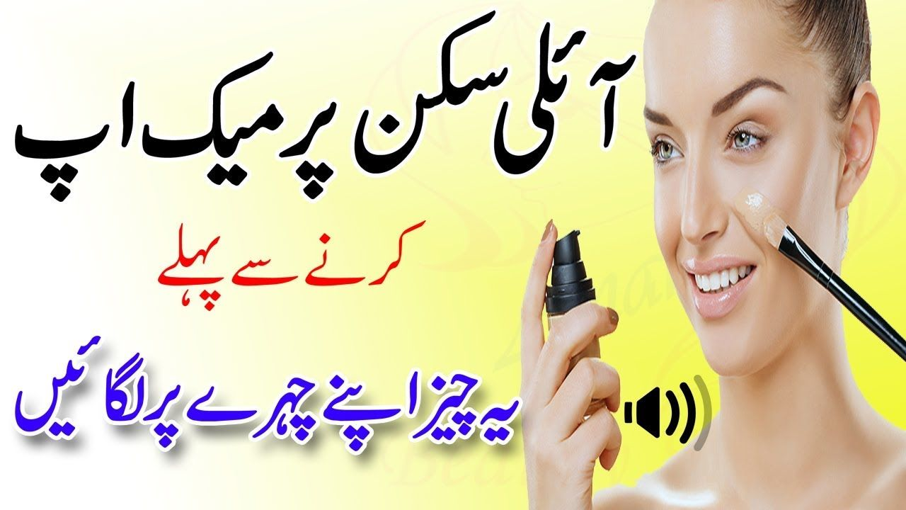 How To Apply Makeup On Oily Skin In Urdu Hindi Makeup Tips In