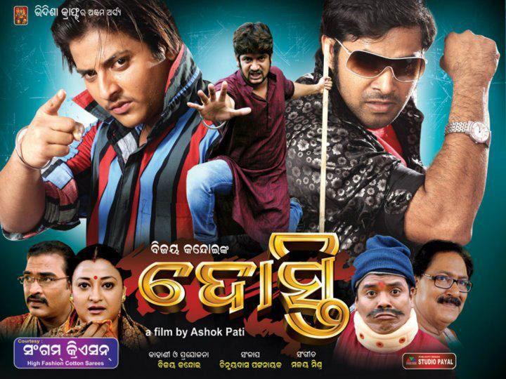 Dosti 2011 Movie Songs Blockbuster Film Film Releases