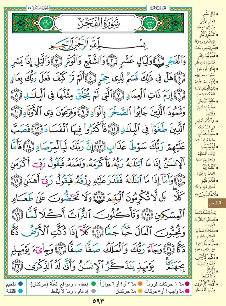 سورة الفجر Holy Quran Book Quran Book Architecture Collection