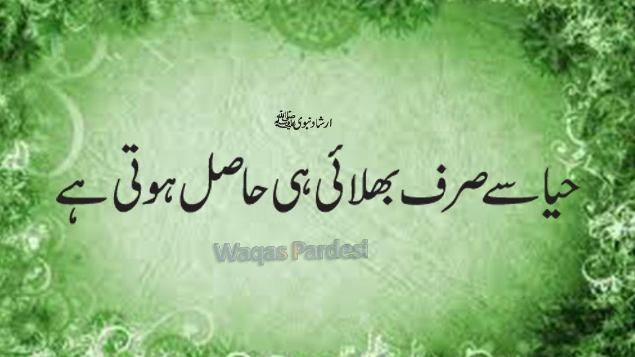 Images for hazrat ali aqwal, hazrat ali k aqwal about love, hazrat