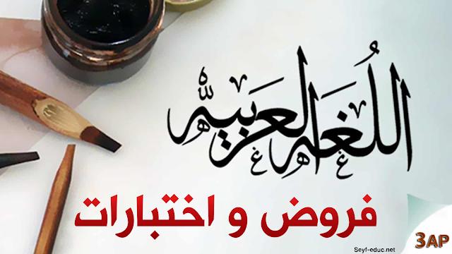 اختبارات السنة الثالثة ابتدائي في اللغة العربية Http Www Seyf Educ Com 2017 10 Examens 3ap 2g Arabe Html Hagi Text Calligraphy