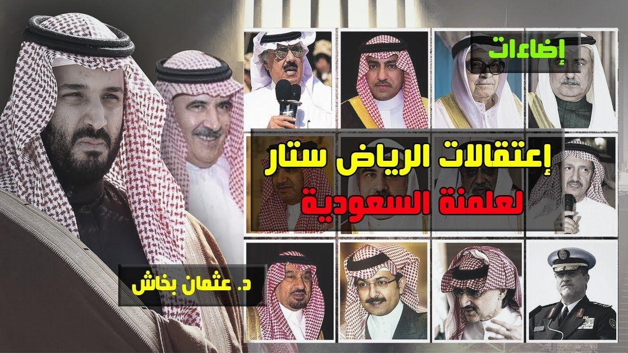 إضاءات: اعتقالات الرياض ستار لعلمنة السعودية