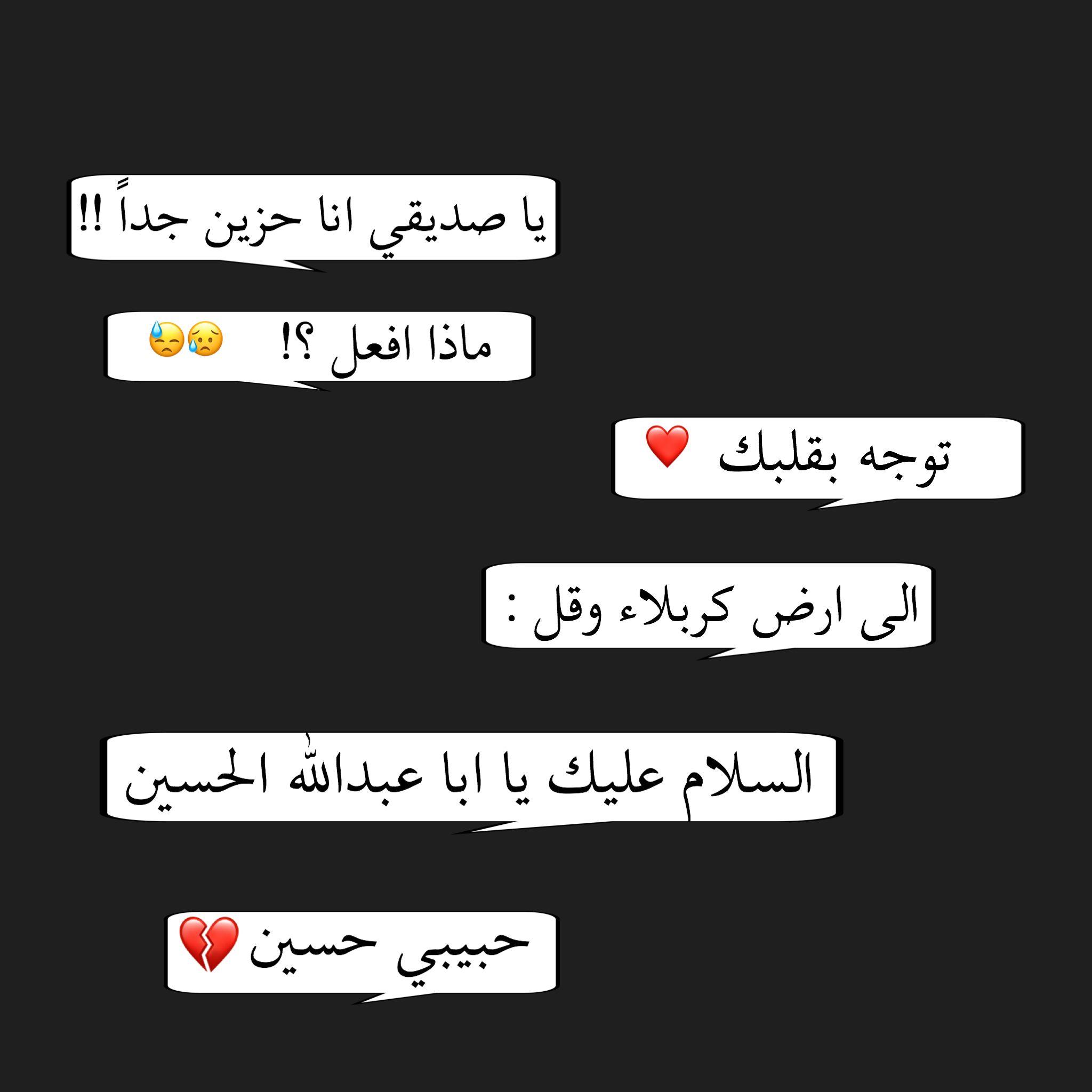 نور عيني يا حسين Life Quotes Quotes Arabic Quotes