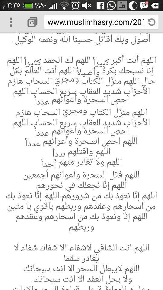 دعاء تحصين السحر 2 Islam Hadith Islam Quran Duaa Islam