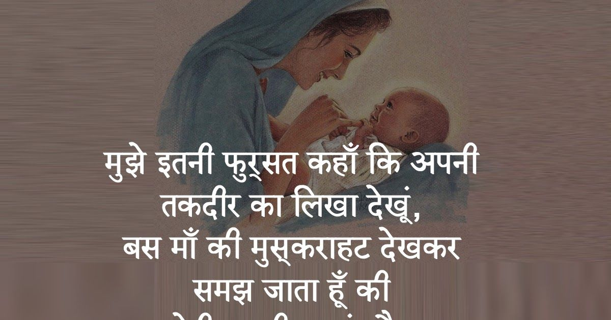 Image Result For Quotation Love Hindi Image Result For Quotation