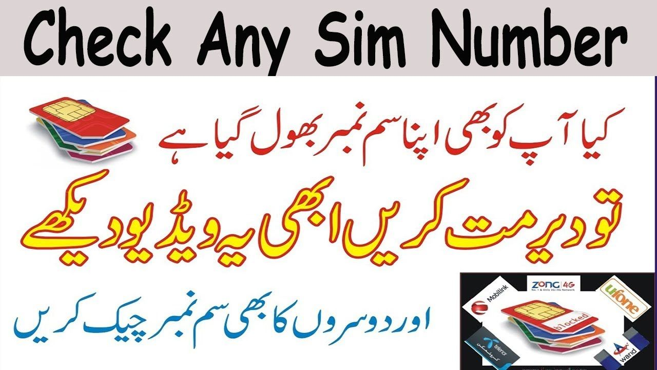 How to Check Your Own Sim Number without Balance Telenor