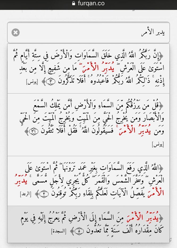قوله تعالى ي د ب ر ال أ م ر مرتان في سورة يونس ٣ يونس ٣١ ومرة في الرعد ٢ ومرة في السجدة ٥ Quran Verses Holy Quran Quran