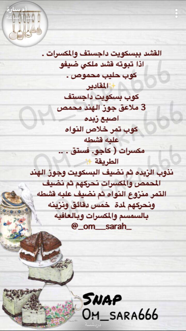 Pin By My Hobbies On طبخاتي Arabic Books Arabic Food Word Search Puzzle