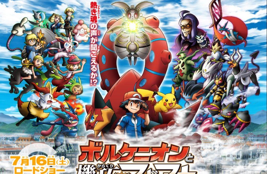Pokemon Film 19 Deutsch
