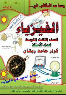 تحميل كتاب مساعد الطالب في الفيزياء للصف الثالث المتوسط Pdf ـ العراق Physics Books Ebooks Free Books Arabic Books