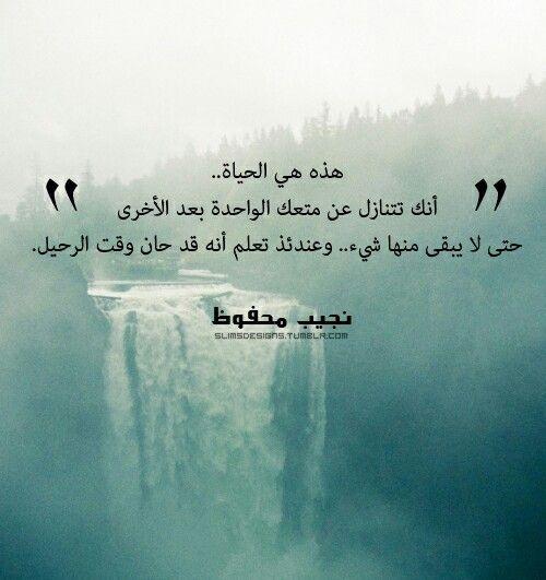 نجيب محفوظ Inspirational Quotes Quotes Words