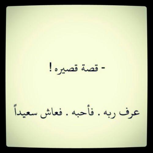 صور كلمات قصيرة عن الحياة السعيدة Love In Islam Quotes Arabic Calligraphy