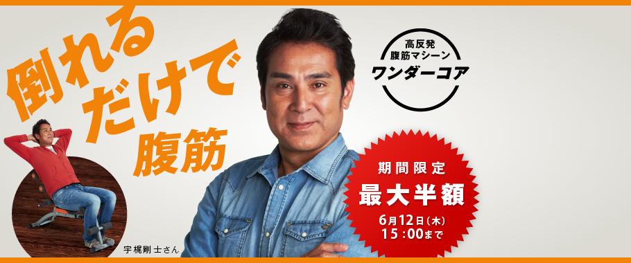 日本電視購物超好笑廣告! Wonder Core腹肌訓練機 CM「輕鬆一倒就可以」篇 30s (繁中)