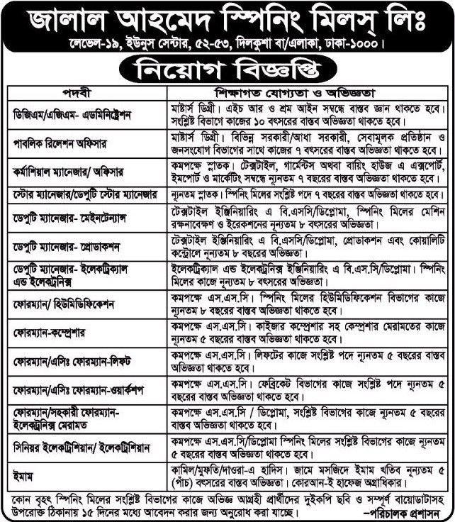 14 Positions Jalal Ahmed Spinning Mills Ltd Job Circular