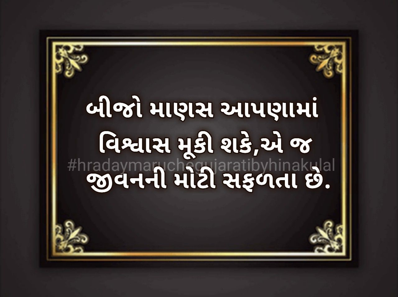 Gujarati Quotes Gujarati Quotes Quotes Chalkboard Quote Art