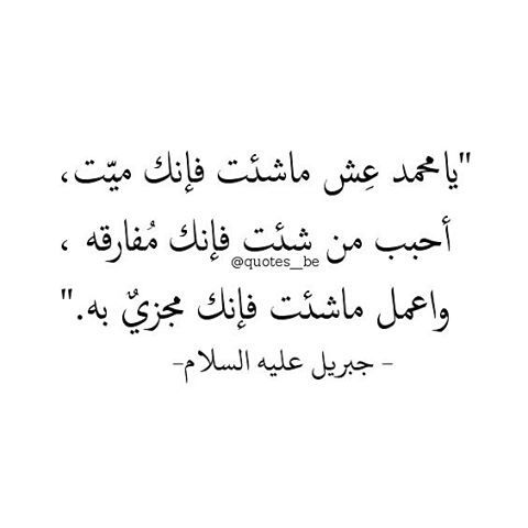 Arabic رسول الله And حكم Imageأ ح ب ك كلمات And ع راقي Imageح ب And احبها Imagefollow For More Weh Islamic Love Quotes Words Quotes Inspirational Words