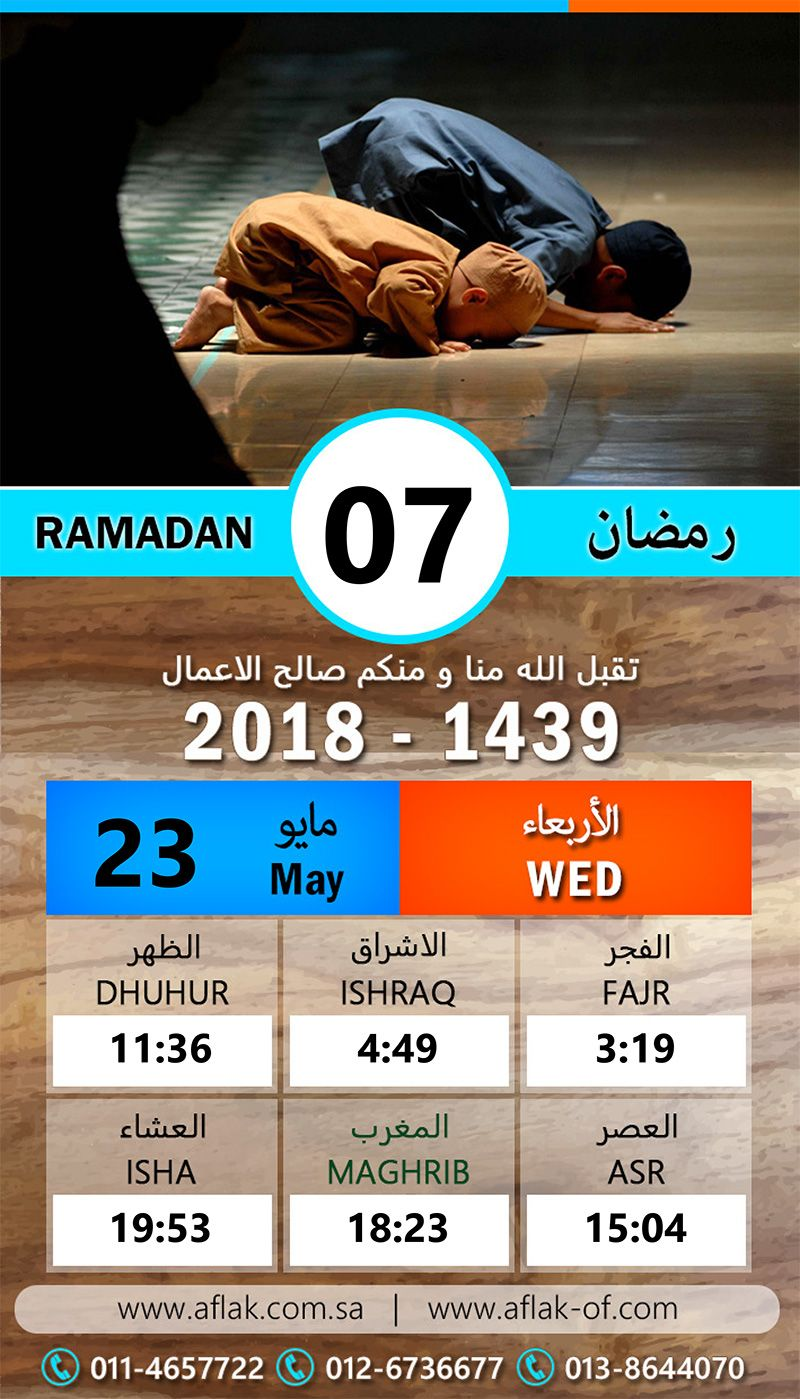 Ramadan Prayer Time Table 2018 - Riyadh, Jeddah, Khobar