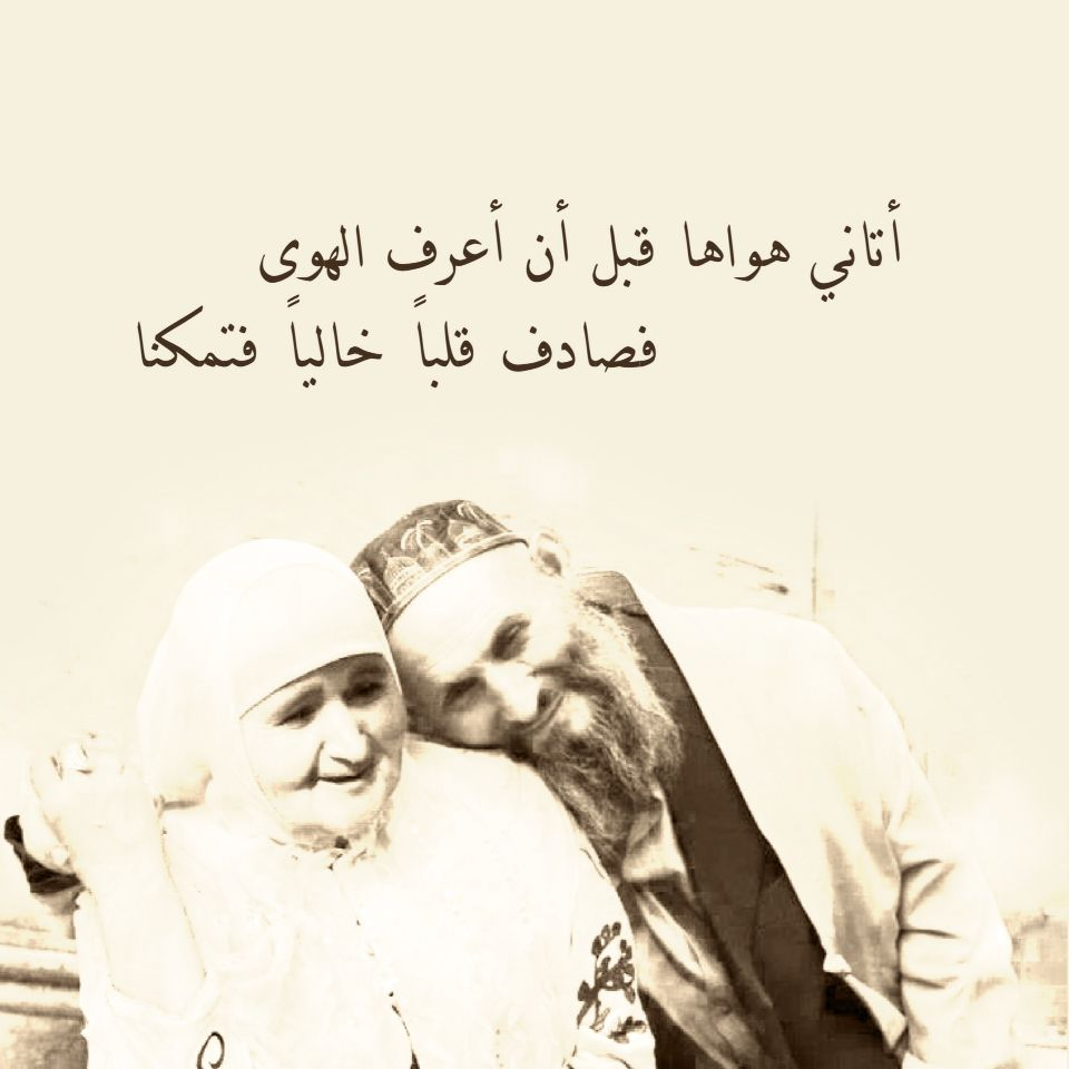 Her Love Came To Me Before I Even Knew What Love Is Therefore It Met An Empty Heart Owning It اتاني هواها قبل ان اعرف الهوى فصادف قلبا خاليا فتمكنا