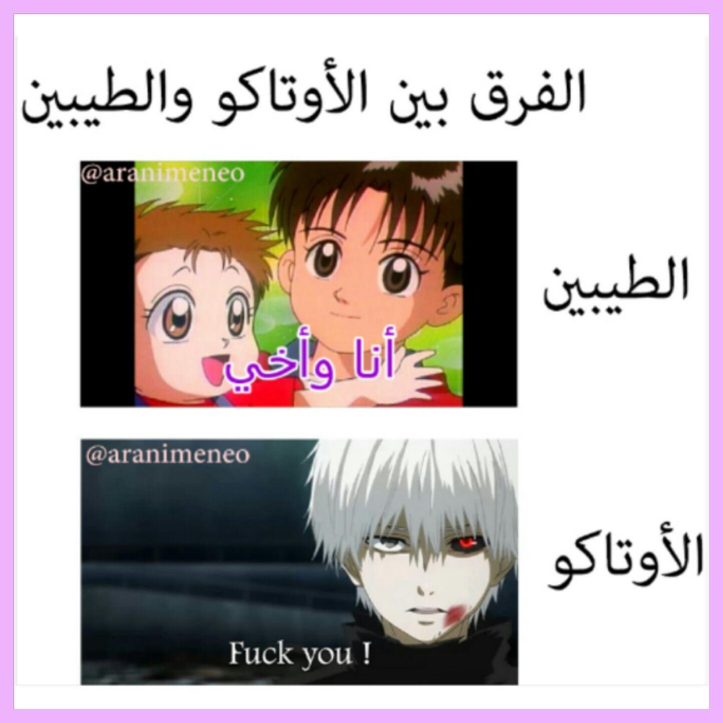 Pin By Sos Not Sus On Qouts Memes Anime اقباسات ميمز انمي Anime Jokes Anime Funny Funny Picture Jokes