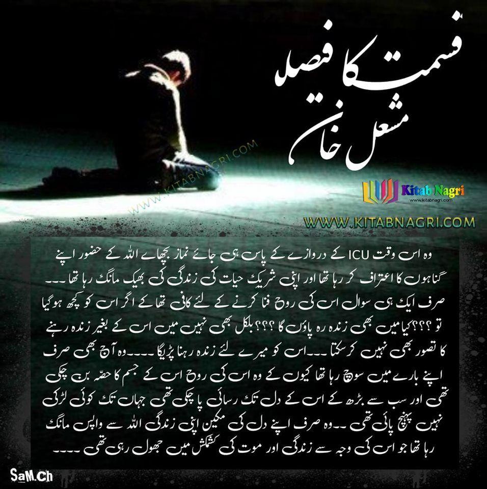 Qismat Ka Faisla novel by Mashal Khan   Novels, Romantic ...