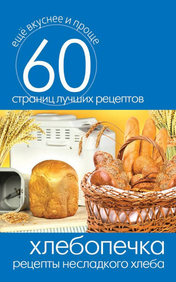 Книги о хлебе скачать бесплатно