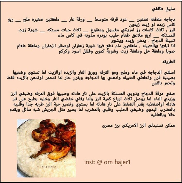 سليق طائفي Cooking Recipes Food